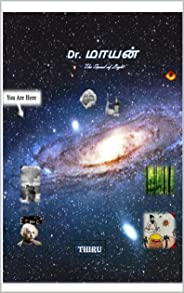 Dr. மாயன் (Mayan): The Speed of Light (Tamil Edition)