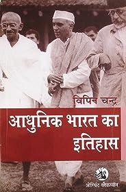 Adhunik Bharat Ka Itihas (Hindi)