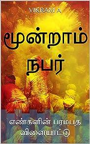 மூன்றாம் நபர்: எண்களின் பரமபத விளையாட்டு (THIRD PERSON Book 1) (Tamil Edition)