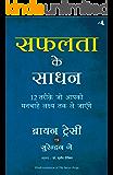 Safalta Ke Sadhan (Hindi Edition)