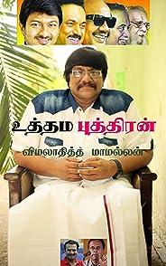 உத்தம புத்திரன் (Tamil Edition)
