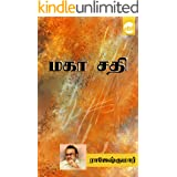 Maha sathi (Tamil Edition)