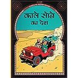 Tintin: Kale Sone ka Desh (Hindi) (TinTin Comics)