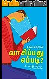 வாசிப்பது எப்படி?: vasippathu eppadi? (Tamil Edition)