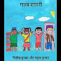 Gazab Shayari (Hindi Edition)