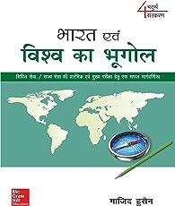 Bharat Evam Vishwa Ka Bhugol: Civil Seva/Rajya Seva Ki Prarambhik Evam Mukhya Pariksha