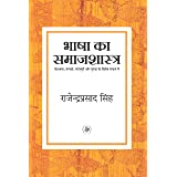 Bhasha Ka Samajshastra