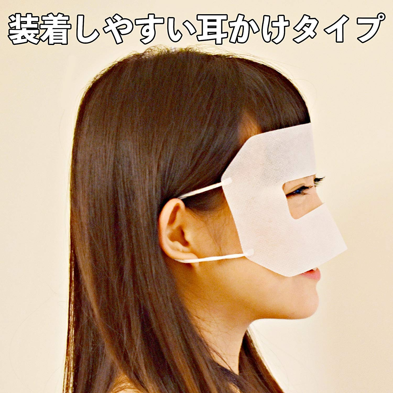 MoguraVR Ninja Mask NM-002 Masque d'Hygiène pour Casque VR Réalité Virtuelle HTC Vive Oculus Rift PSVR Gear VR WindowsMR [Lot DE 20 Masques]