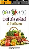 Falon Aur Sabziyon Se Chikitsa (Hindi Edition)