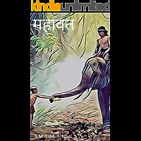 महावत (Hindi Edition)