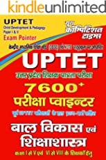 UPTET: HINDI BOOK (20180704 11)