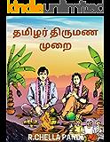 Tamil marriage system: பண்டைய தமிழர் திருமணம் சடங்குகள் (tamil books) (Tamil Edition)