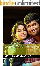 Mallika Manivannan's Neethaanae Thaalaattum Nilavu (Tamil Edition)