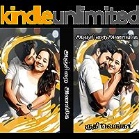 அஞ்சிறை அணங்கே:Anjirai Anange (Tamil Edition)