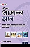 ConciseGeneral Knowledge2019 (Hindi) (Hindi Edition)