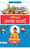 Parsidh Jatak Kathaye (Hindi Edition)