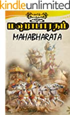 Mahabaratham : மஹாபாரதம் : mahabarata : tamil history novel : tamil novels : tamil story books (Tamil Edition)