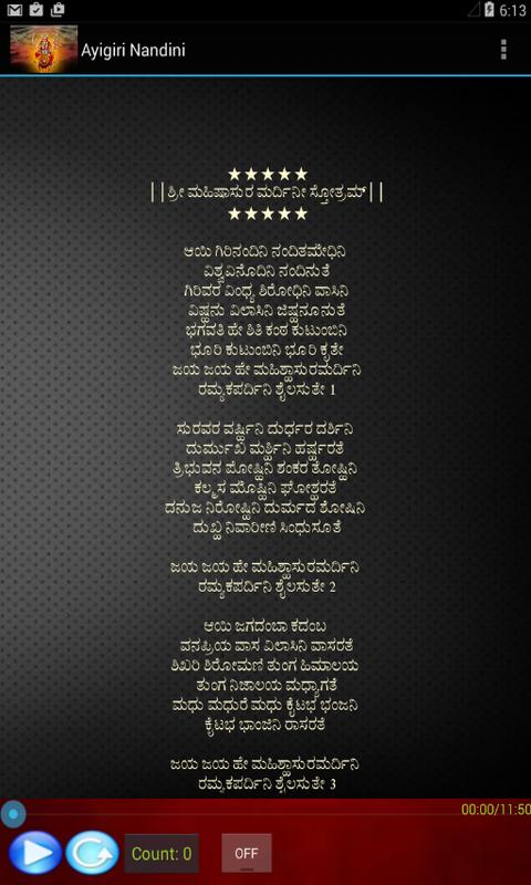 Mahishasuramardini Stotram Aigiri Nandini - Free downloads