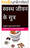 स्वस्थ जीवन के सुत्र: आयुर्वेद के कुछ सामान्य नियम (Hindi Edition)