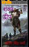 SHANKAR DWEEP/शंकर द्वीप (THE ARYA CONTINENT Book 3) (Hindi Edition)