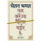 वन अरेंज्ड मर्डर (Hindi Edition)