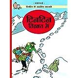 Tintin Tibet Mein : Tintin in Hindi