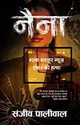 Naina (Hindi)