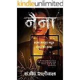 Naina (Hindi Edition)