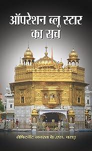 Operation Blue Star Ka Sach (Hindi Edition)