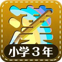 Japan Elementary School dritten Klasse Kanji