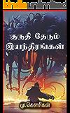 குருதி தேடும் இயந்திரங்கள் | Kuruthi Thedum Iyanthirangal (Gugan Sequel Book 1) (Tamil Edition)