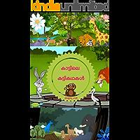 കാട്ടിലെ കുട്ടികഥകൾ: stories for children in malayalam language. (Malayalam Edition)