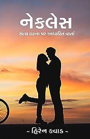 Necklace (Gujarati Romantic Novel) (Gujarati Edition)
