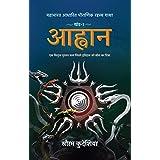 Aahwan Mahabharat Aadhaarit Pauranik Rahasya Gaatha Khand 1 - Hindi