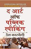 The Art of Public Speaking (Hindi) (Hindi Edition)