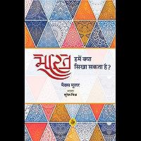 Bharat : Hamein Kya Sikha Sakta Hai? (Hindi Edition)