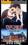 Ehsaas: Romance (Hindi) (Mehra Khandaan Series Book 1) (Hindi Edition)