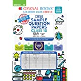 Oswaal CBSE Sample Question Paper Class 10 Hindi - A Book (Reduced Syllabus for 2021 Exam) (Hindi Edition)