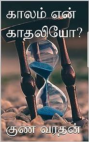 kaalam en kadhaliyo? காலம் என் காதலியோ? (Tamil Edition)