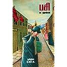 பசி: நாவல் (Tamil Edition)