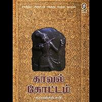 Kaaval Kottam (Tamil)