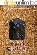 KaavalKottam  (Tamil)
