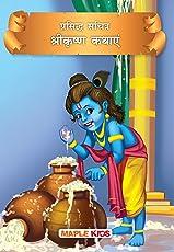 Krishna Tales (Illustrated) (Hindi)