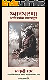 MEDITATION AND ITS PRACTICE  (Marathi)