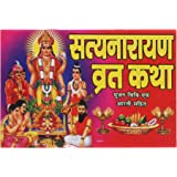 Satyanarayan Vrat Katha set of 2 books and arti book in Red Bold Letters by SJ PUBLICATIONS®