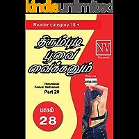 திரும்புடி பூவை வைக்கனும் 28 ஆம் பாகம்/ Thirumbudi Poovai Vaikkanum Part 28: வயது முதிர்ந்தவர்களுக்கு மட்டும் (21…