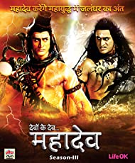 Devon Ke Dev Mahadev - Season 3