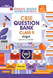 Oswaal CBSE Question Bank Sanskrit, Class 9 (For 2021 Exam) (Hindi Edition)