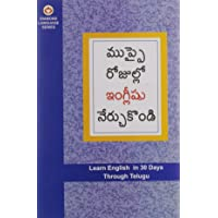 Learn English In 30 Days Through Telugu (తెలుగు నుండి 30 రోజులలో ఇంగ్లీషు విద్య)