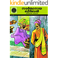 Birbal The Clever malayalam (Malayalam Edition)